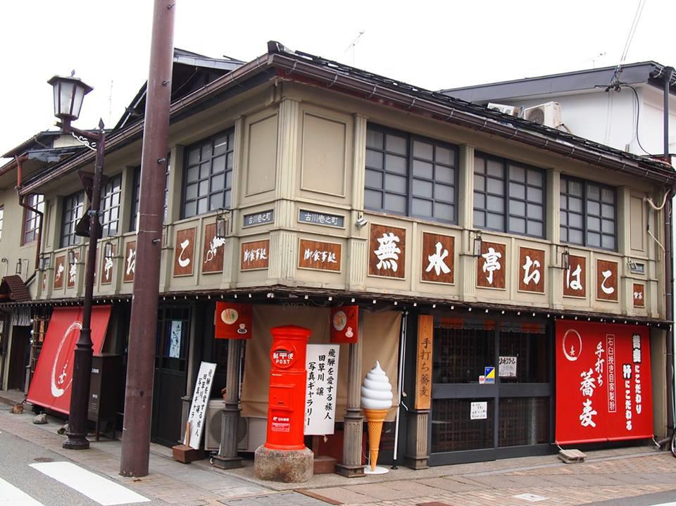 Hida-Furukawa-13