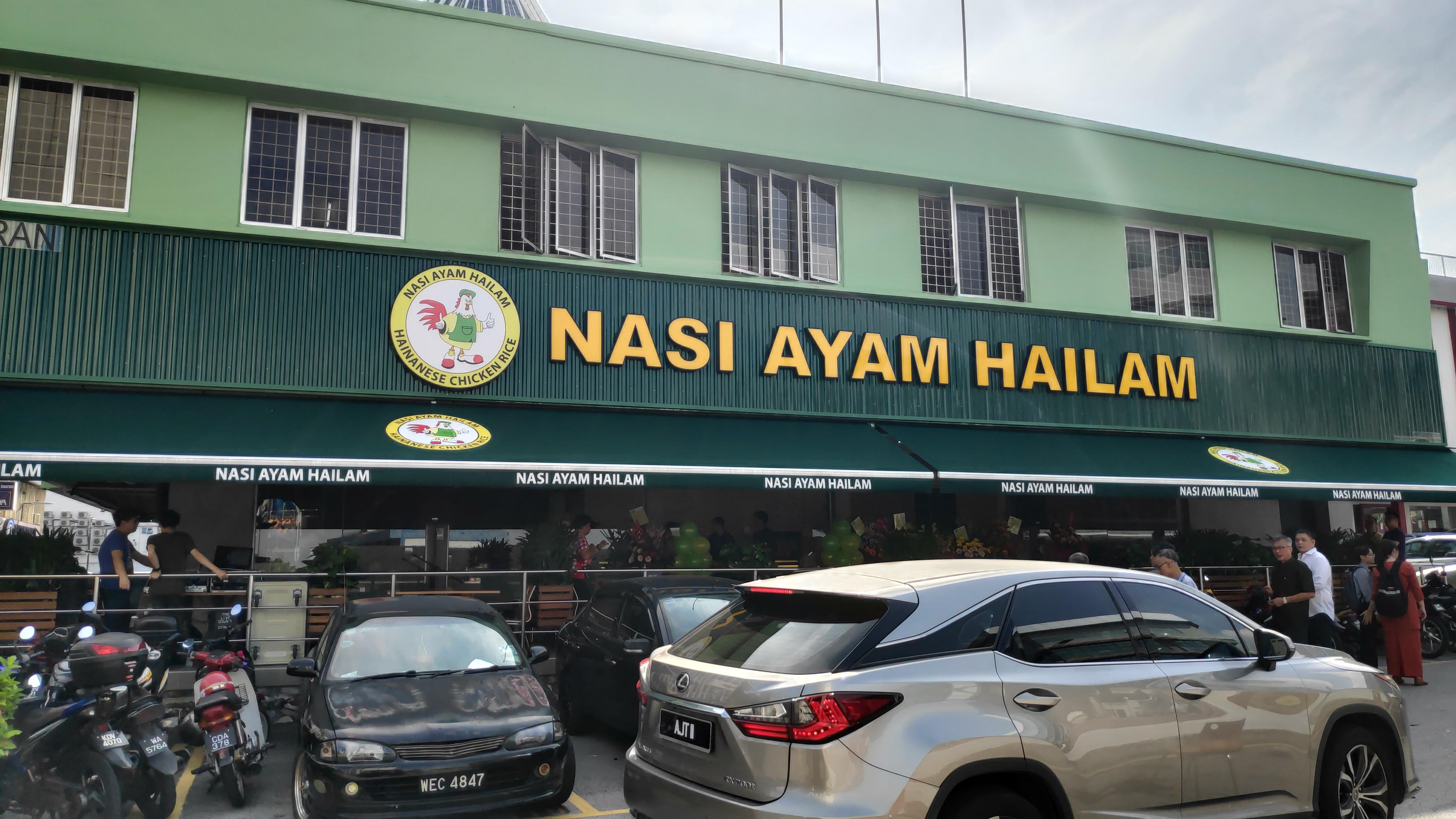restoran Nasi Ayam Hailam di PJ New Town